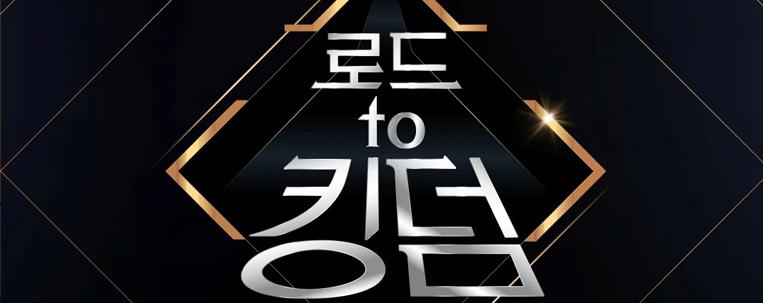 """Mnet confirma que reality show """"Kingdom"""" não irá ao ar este ano"""