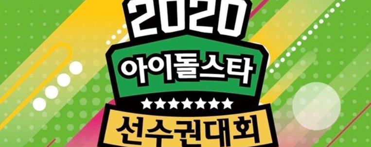 """MBC anuncia que """"ISAC 2020"""" acontecerá sem plateia e com medidas de distanciamento social"""