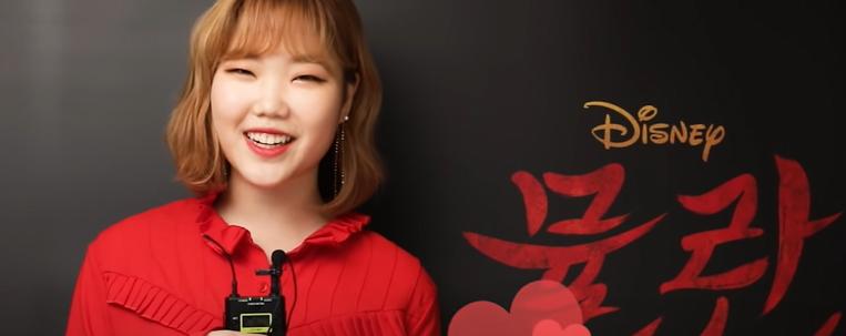 """Suhyun, do AKMU, vai cantar a versão coreana do tema de """"Mulan"""""""
