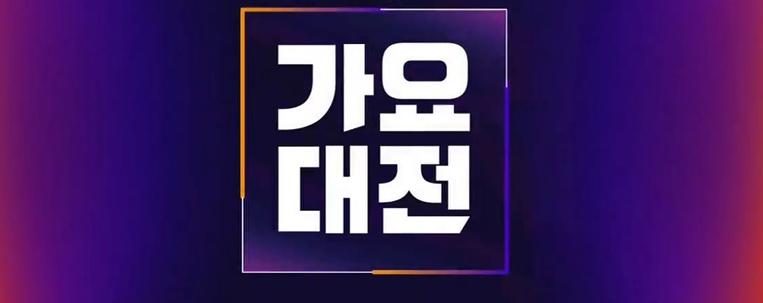 Emissoras coreanas cogitam o cancelamento de tradicionais eventos de fim de ano