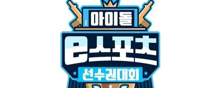 """MBC anuncia line-up de participantes do """"ISAC 2020""""; competição terá apenas jogos online"""