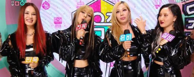 Refund Sisters: grupo de Hyori, Hwasa, Jessi e Uhm Junghwa faz primeira apresentação ao vivo