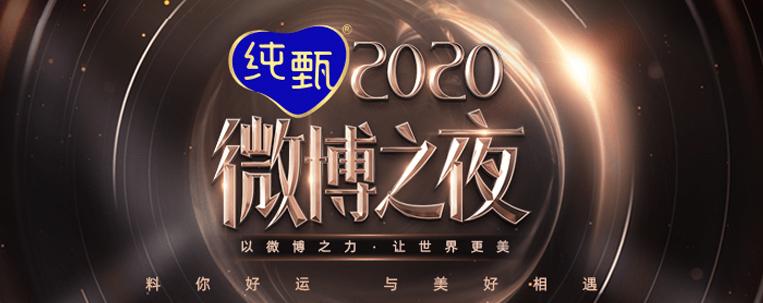 Weibo Night terá Xiao Zhan, Wang Yibo, Lay Zhang, Luhan, Kris Wu, Zitao e mais