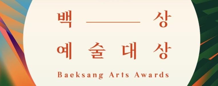 Confira os indicados ao 57º Baeksang Arts Awards