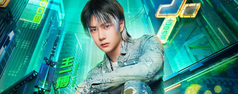 """Wang Yibo é o primeiro """"capitão"""" confirmado para o """"Street Dance of China 4"""""""