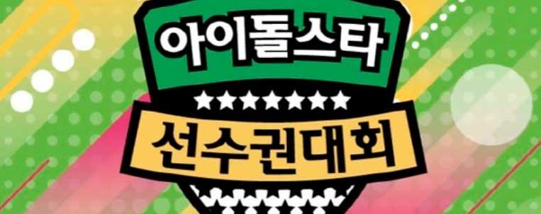 """MBC não exibirá episódio de Chuseok do """"Idol Star Athletics Championships"""" este ano"""