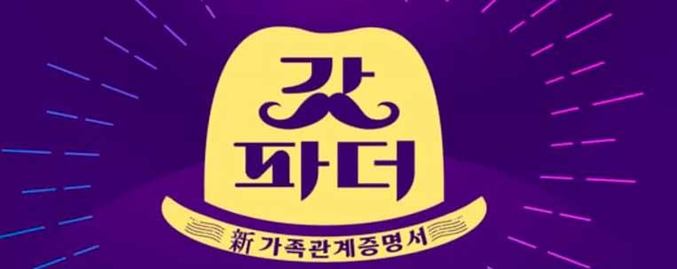 """Celebridades coreanas serão """"pais e filhos"""" em novo programa de TV"""